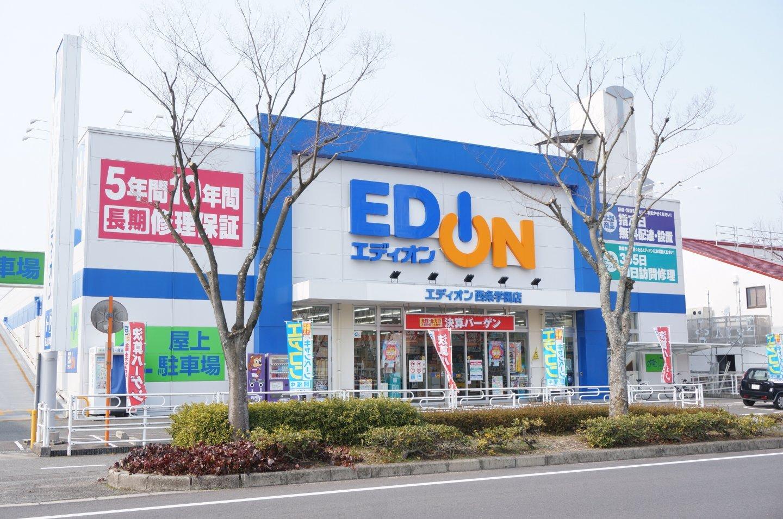 エディオン西条学園店 家電量販店。新生活に便利な家電セットもリーズナブルに揃えることができます。