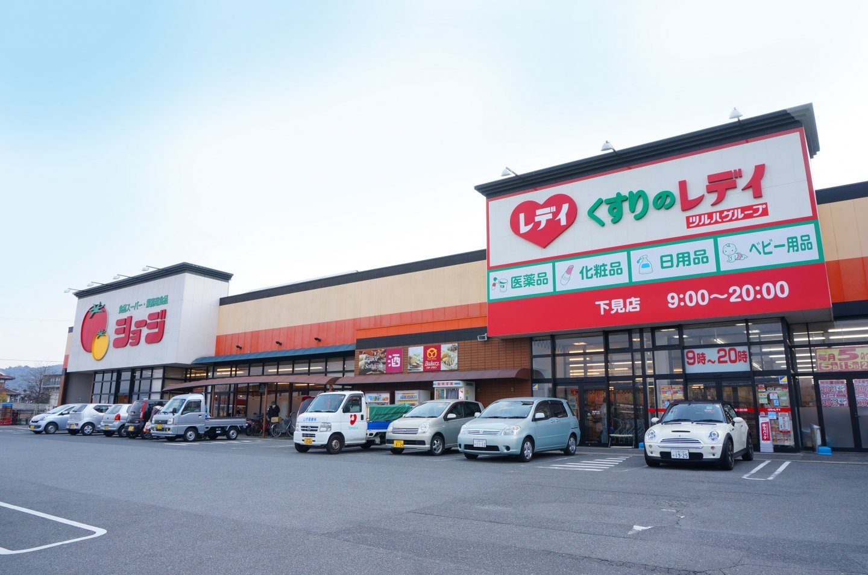 ジョージ下見店 食品スーパー。隣には薬局くすりのレディ下見店もあります。