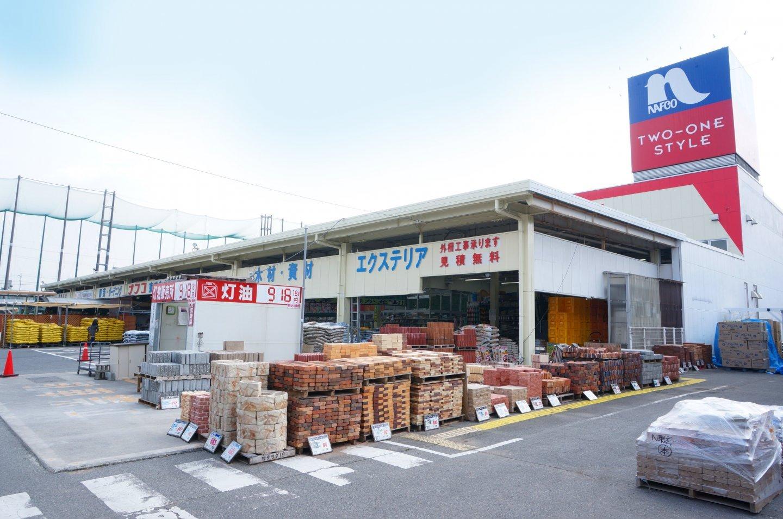ナフコ東広島店 大型ホームセンター。日用品からインテリア、各種電動工具が揃います。