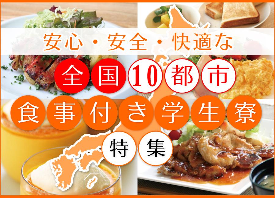全国食事付き学生寮札幌エリア