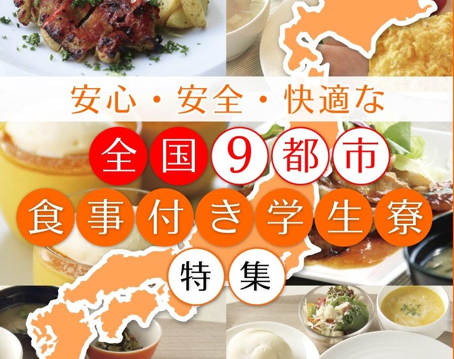全国食事付き学生寮東京エリア