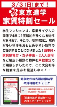 祝東京進学 特割セール!