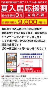 東京進学特割タイムセール