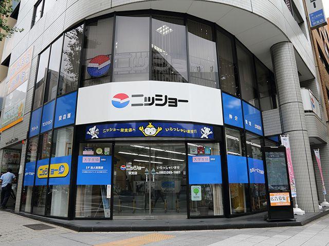 株式会社ニッショー栄支店