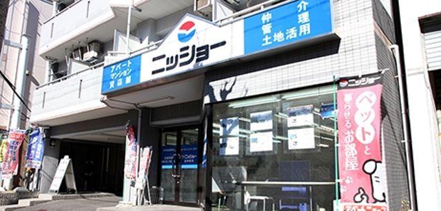 株式会社ニッショー杁中支店