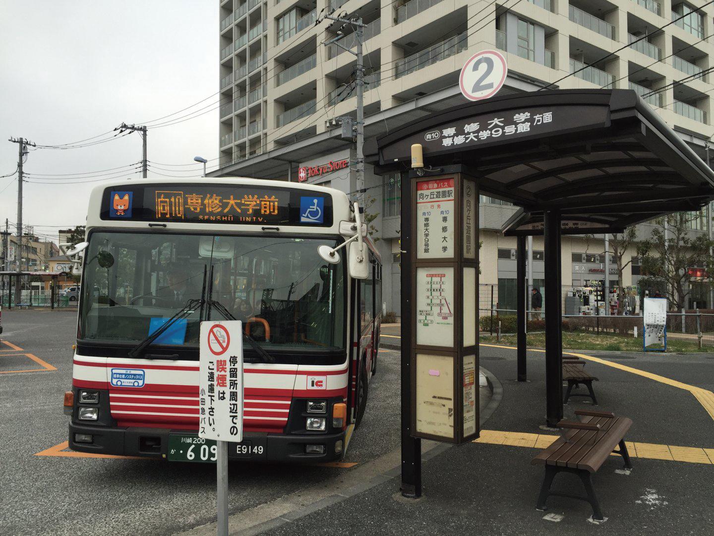 明治大学・専修大学行きのバスが出ています。