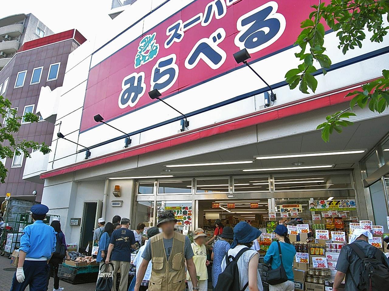 中井駅寄りにあるスーパー・みらべる。夕方は特に近所の人で賑わう。