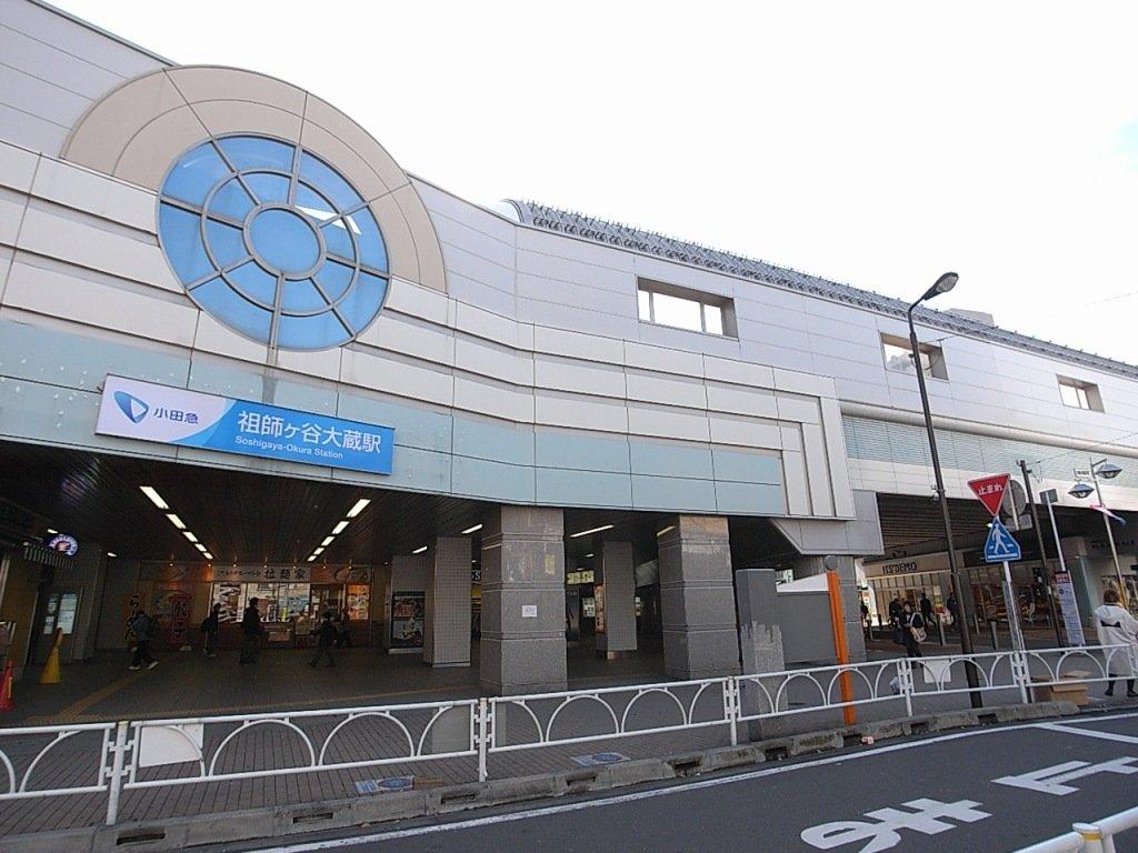 小田急小田原線の区間準急・各駅停車が利用可能な祖師ヶ谷大蔵駅