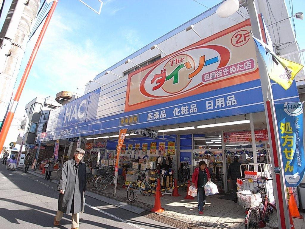 日用生活品がそろう百円均一ダイソー。物件から徒歩約10分