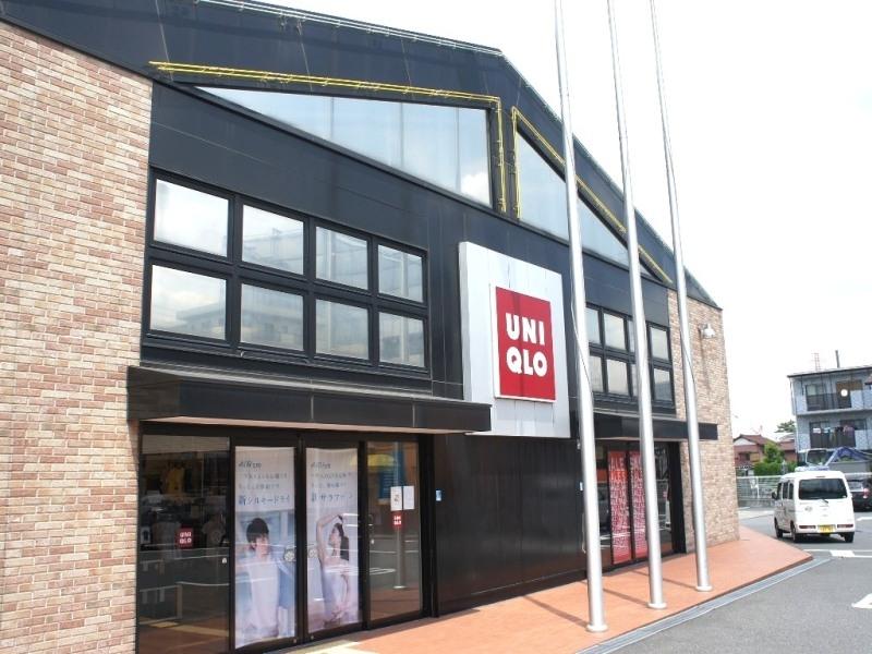 近くの国道沿いには全国区の衣料店ユニクロがある。安くて良いものは学生にとって必需品!