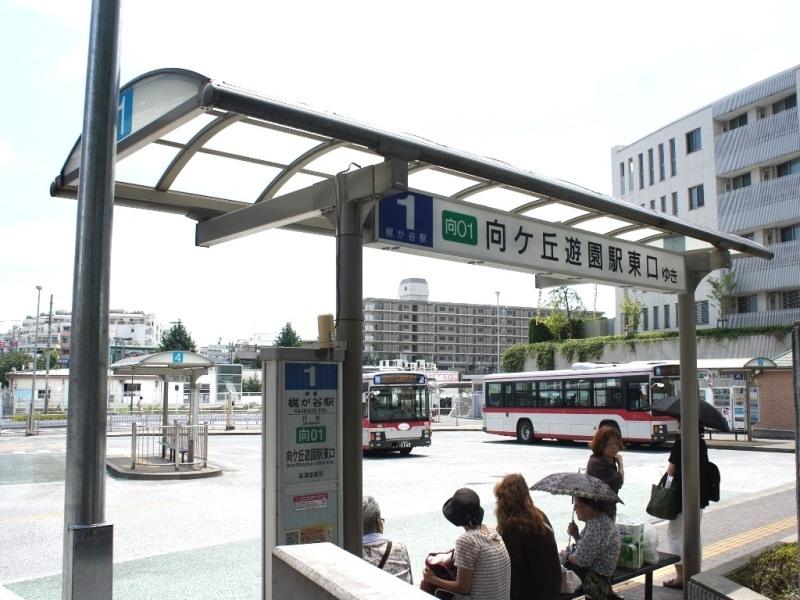 小田急線方面へのバス便も豊富で、小田急線の大学、専門学生の通学に便利!