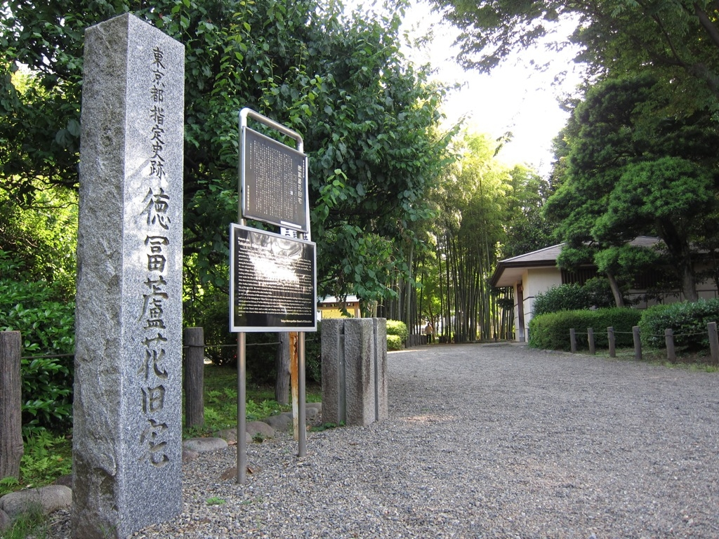 芦花公園駅の由来になった明治時代の作家徳富蘆花の旧宅へは自転車4分