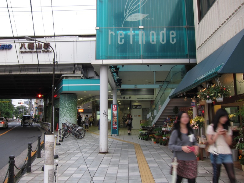 隣駅まで自転車4分。雑貨屋・本屋・歯科医院など30店舗が入り、便利な京王リトナード八幡山