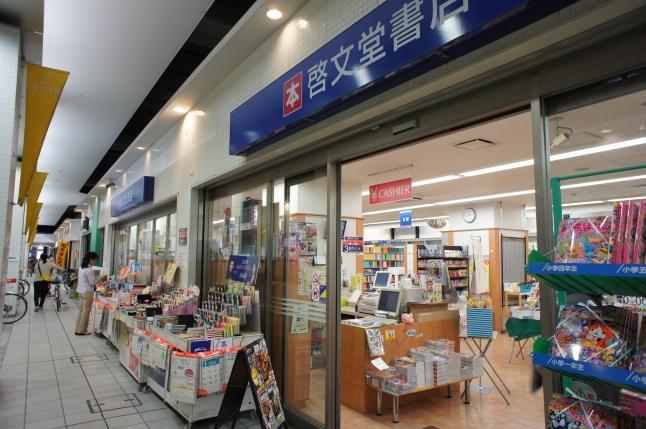 駅ナカのエトナードにある書店「啓文堂書店」