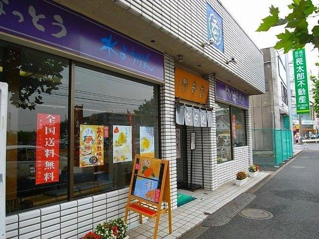 テレビや雑誌に度々取り上げられる老舗の和菓子屋
