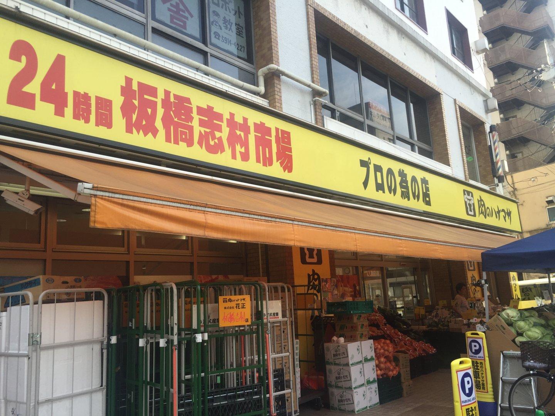 肉のハナマサ板橋志村店は、24時間営業なので利用したいときにいつでも利用できます。