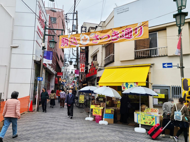 JR山手線駒込駅東口にある飲食店などが並ぶ通り