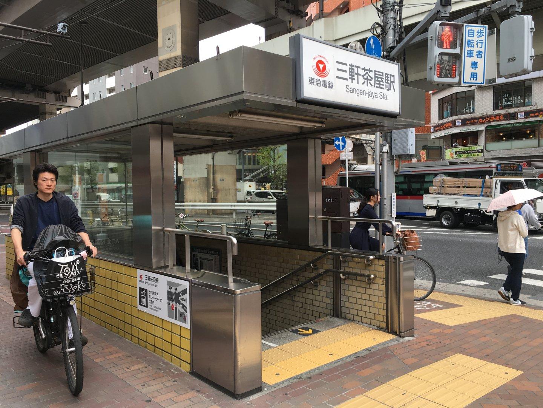東急田園都市線三軒茶屋駅も利用可です!