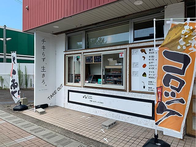 フライドチキン専門店MIYABI