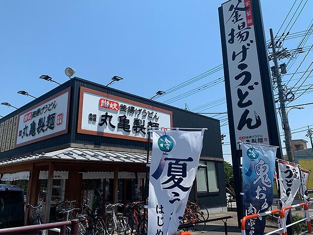 丸亀製麺富山五福