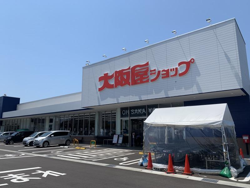 大阪屋ショップ(スーパー)