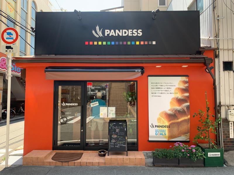 PANDESS(ベーカリー)