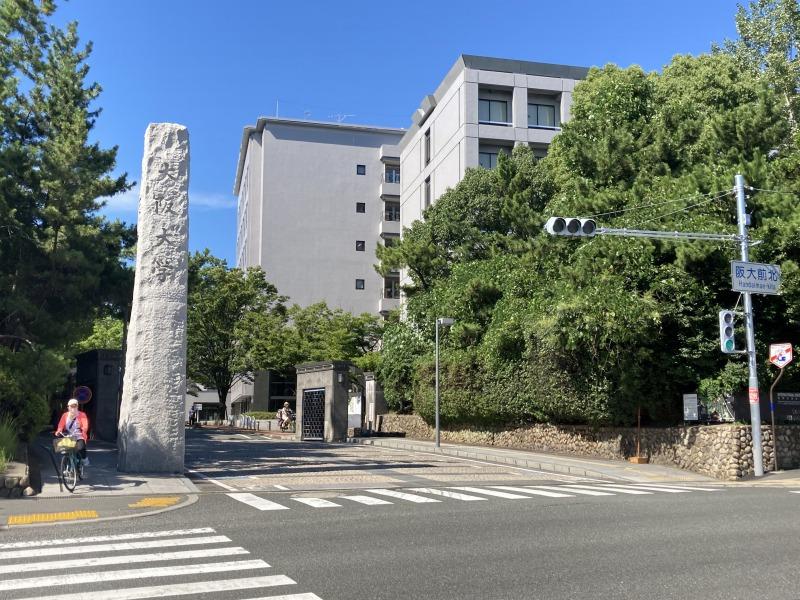 大阪大学(豊中キャンパス)正門