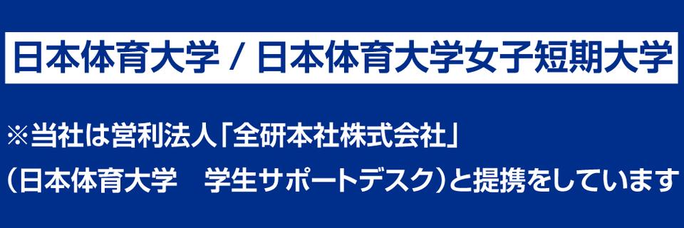 当社は営利法人「全研本社株式会社」(日本体育大学 学生サポートデスク)と提携しています