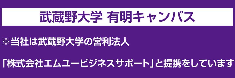 当社は武蔵野大学の営利法人「株式会社エムユービジネスサポート」と提携しています