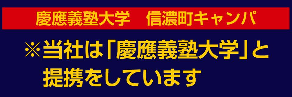 当社は「慶應義塾大学」と提携しています
