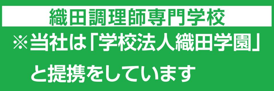 当社は「学校法人織田学園」と提携しています